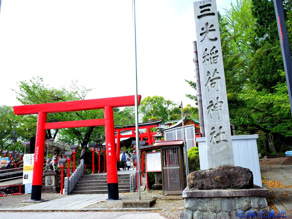 5三光稻荷神社.jpg