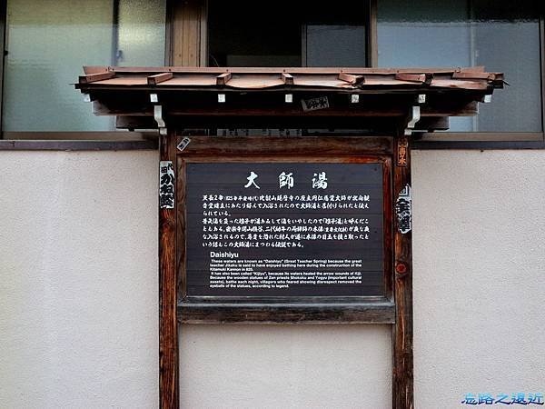 26別所溫泉大師之湯說明