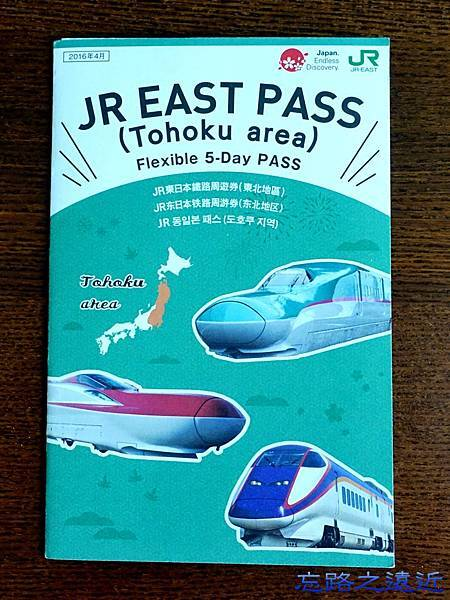 2JR Pass東日本東北票券外觀.jpg