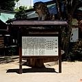 12松本四柱神社由敘.jpg