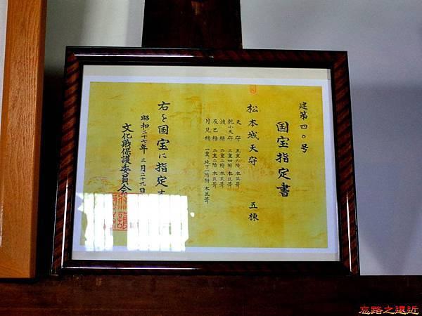 41松本城國寶指定書.jpg