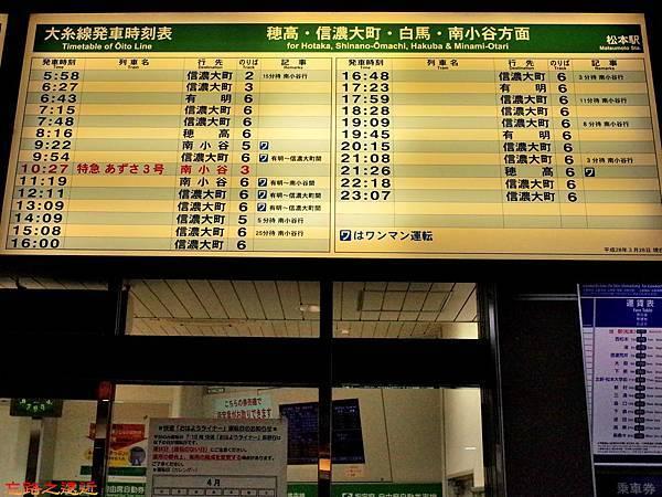 1松本往信濃大町時刻表.jpg
