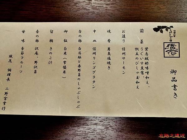35大町溫泉織花晚餐菜單.jpg