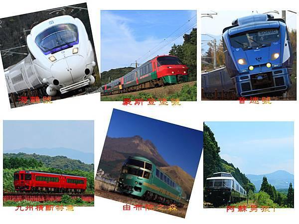 北九州觀光列車.jpg