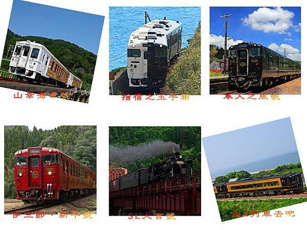 九州觀光列車