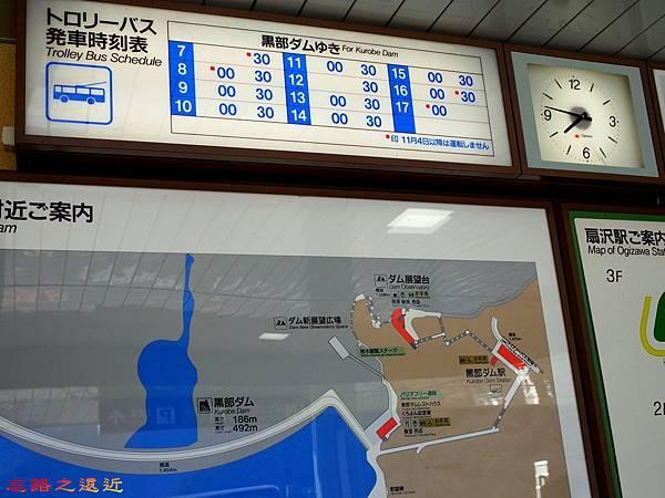 1扇澤無軌電車時刻表.jpg
