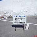 31黑部立山雪之大谷標示.jpg