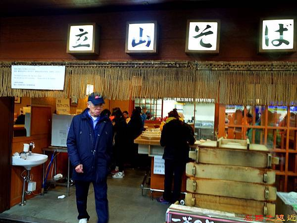 42黑部立山室堂站餐飲店.jpg