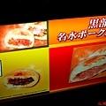 43黑部立山室堂站餐飲店.jpg