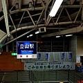 47黑部立山立山斜面電車站.jpg