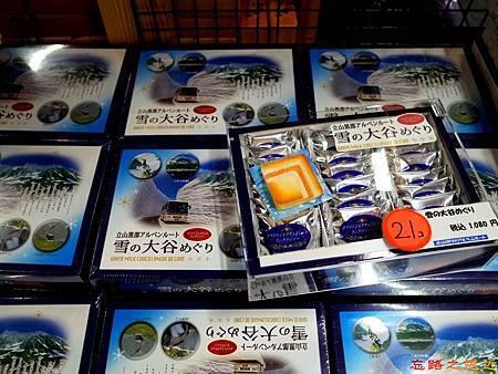 53黑部立山立山站商店賣品.jpg