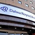 1富山Daiwa Roynet 招牌.jpg