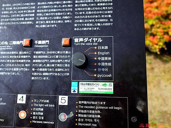 3富山城址公園前說明機器.jpg