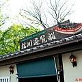 20富山松川遊覽船售票處.jpg