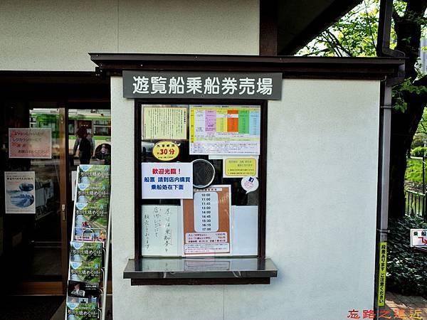 21富山松川遊覽船售票處.jpg