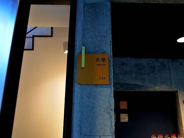 49無何有黃蘗門口掛牌