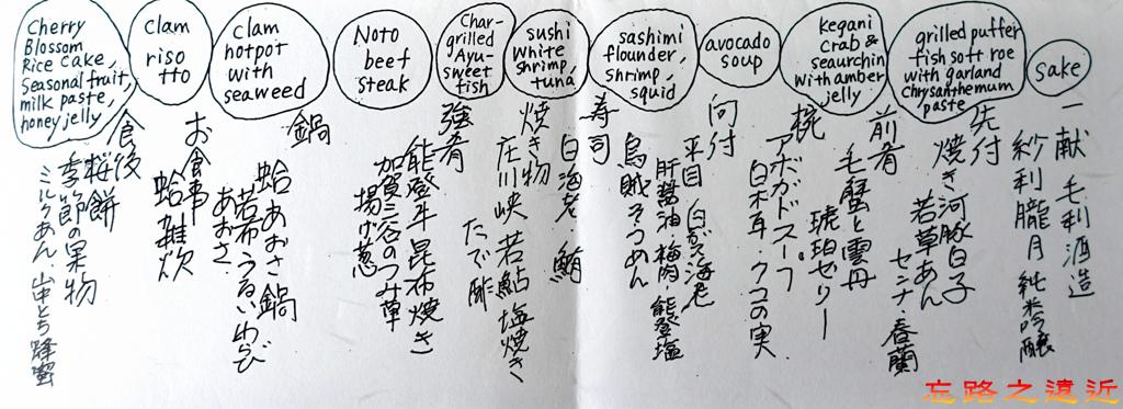 76無何有晚餐菜單-1.jpg