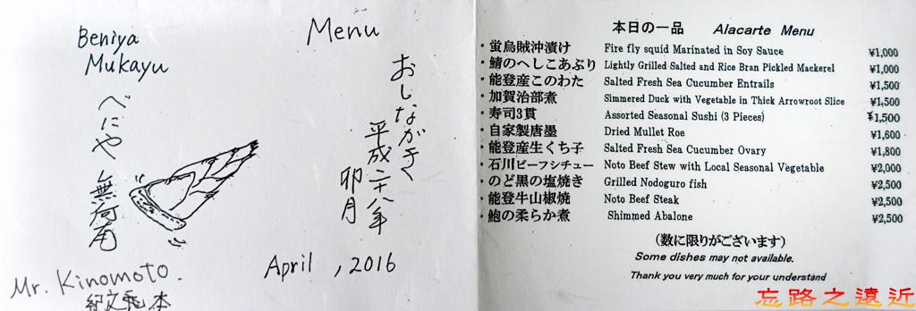 77無何有晚餐菜單背面.jpg