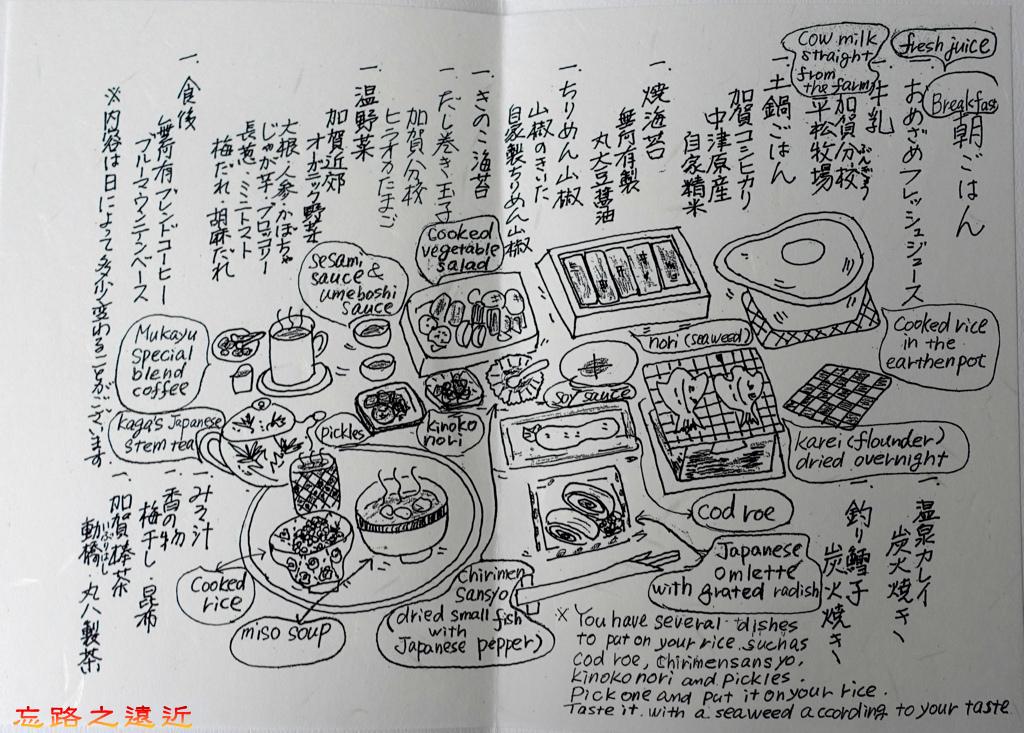 99無何有早餐菜單.jpg