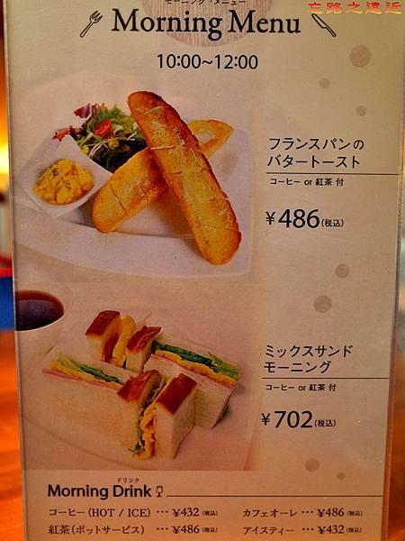 3風月堂なんばCITY店早餐看板.jpg