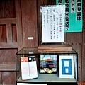 20那谷寺普門閣胡麻豆腐.jpg
