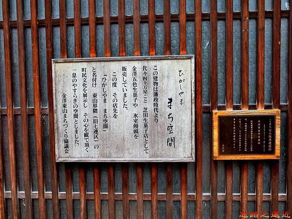 5東茶屋街東山町空間介紹.jpg