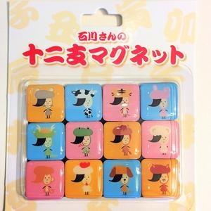 33東茶屋街石川さん店磁鐵.jpg