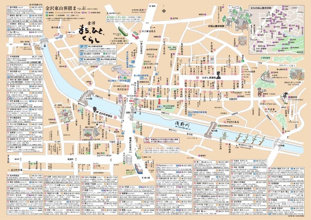 金澤東山地區觀光地圖