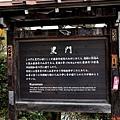 3安樂寺黑門說明牌.jpg