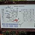 5安樂寺說明牌.jpg