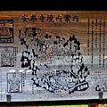 18安樂寺境內圖.jpg