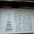 34安樂寺八角三重塔說名.jpg