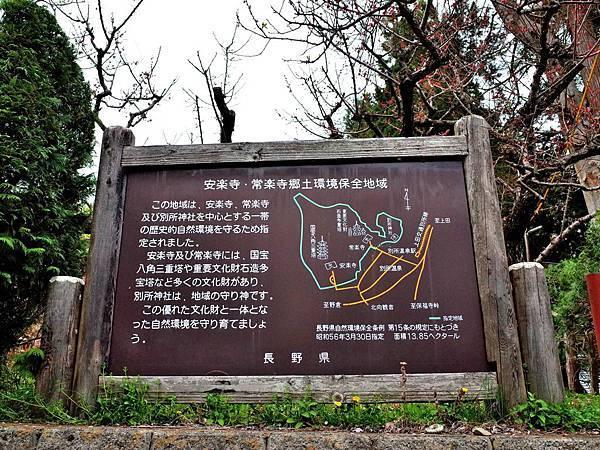 3別所溫泉環境保全地域牌.jpg