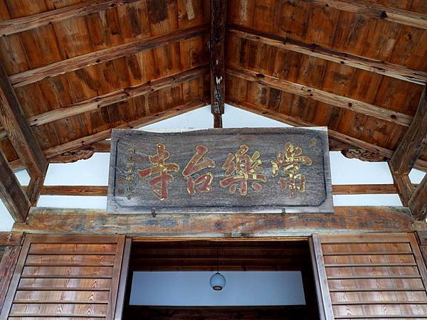 8常樂寺本堂牌匾.jpg