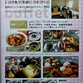 19武藏小杉Richmond Hotel 早餐廣告.jpg