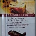 20武藏小杉Richmond Hotel 用早餐送蛋糕廣告.jpg