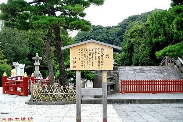 13鶴岡八幡宮告示.jpg