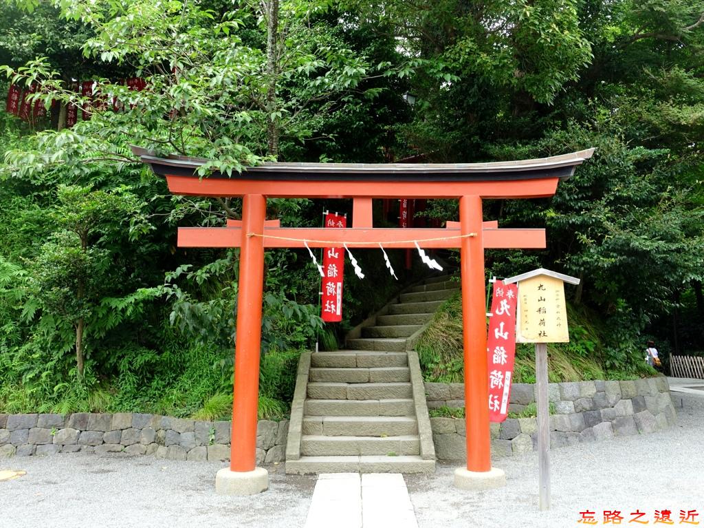 32鶴岡八幡宮丸山稻荷社入口.jpg
