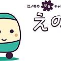 4-1えのん logo
