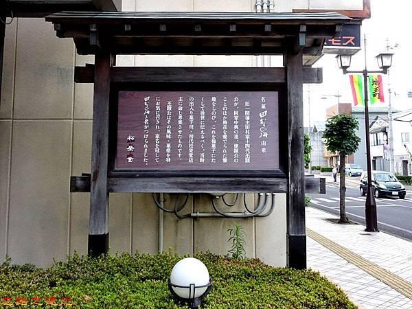 19一關松榮堂⽥むらの梅介紹.jpg