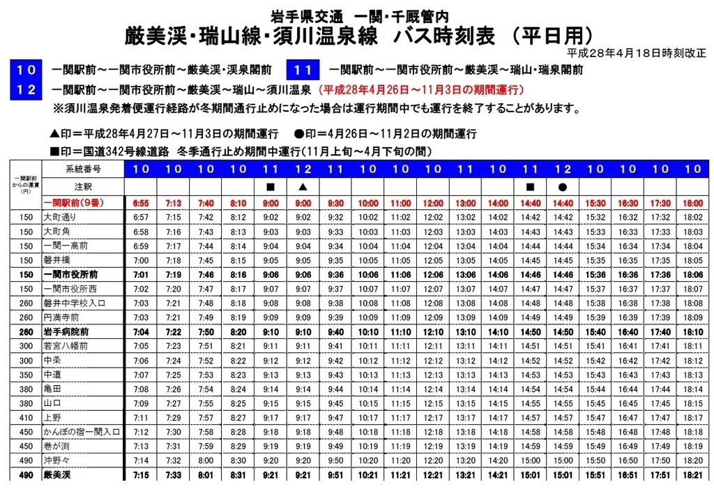 17一關-嚴美溪巴士時刻表