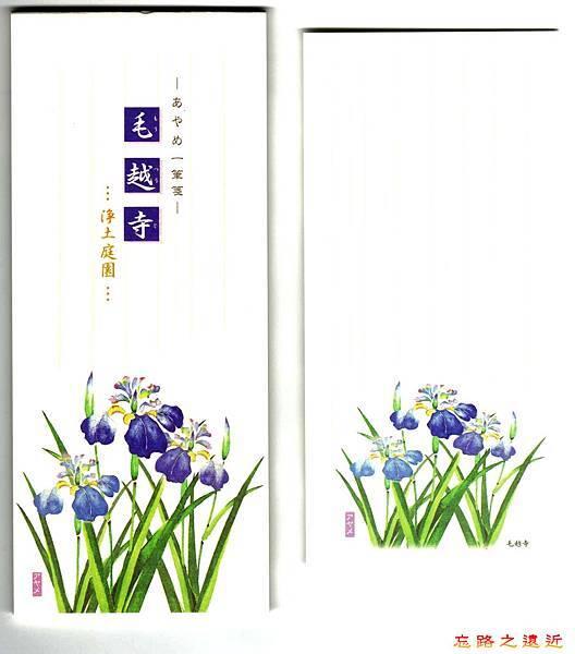 44毛越寺一筆箋-菖蒲.jpg