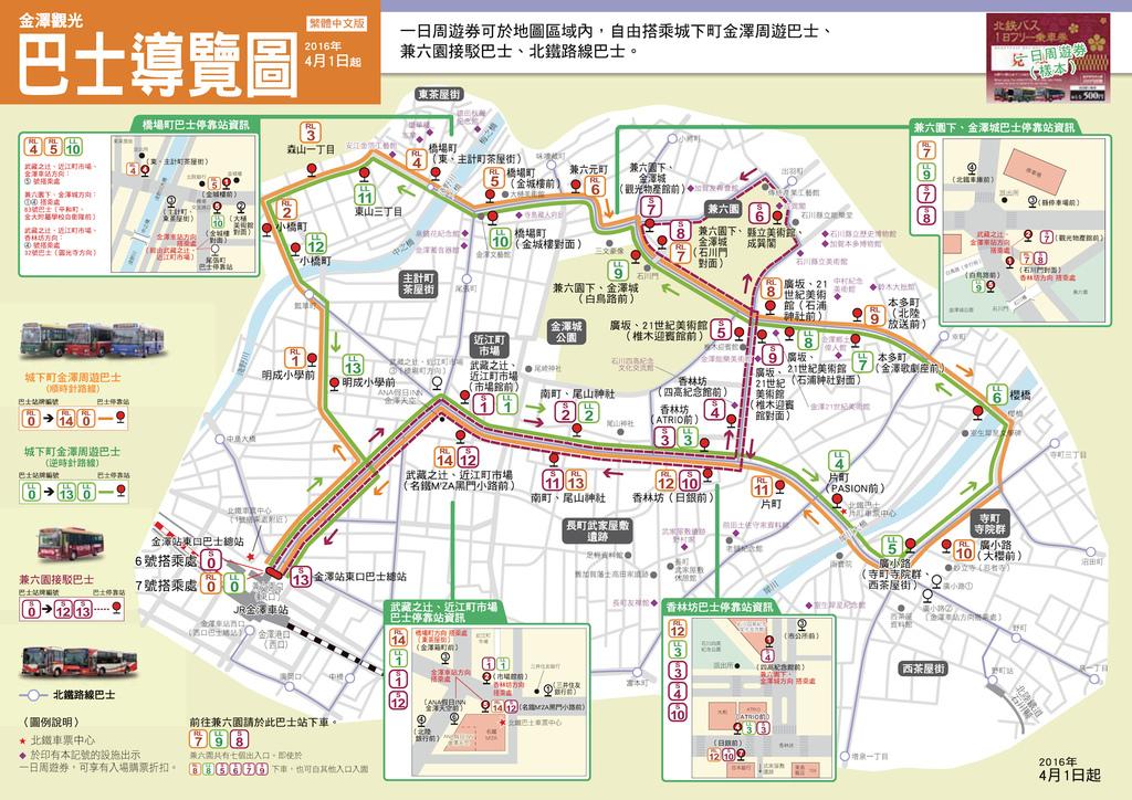 金澤周遊巴士路線圖2016