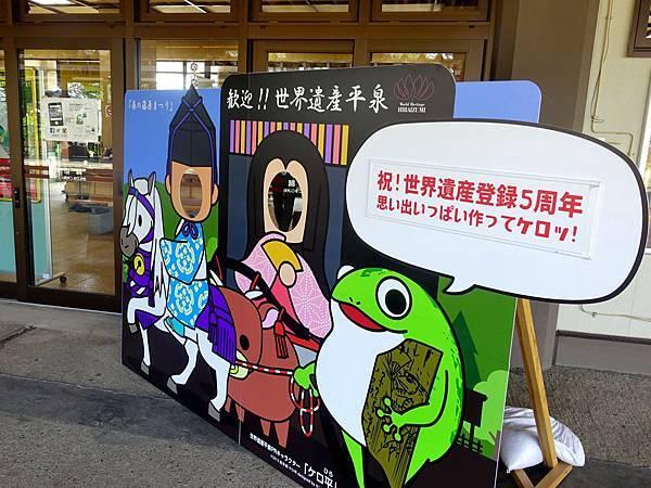 50JR平泉站世界遺產周年招牌