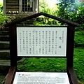 24中尊寺鐘樓梵鐘由緒.jpg