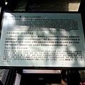 29中尊寺經藏說明牌.jpg