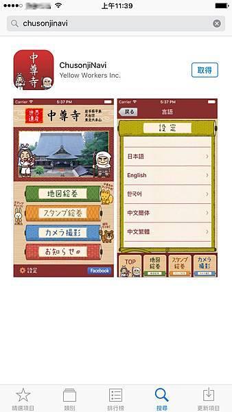 40中尊寺app1