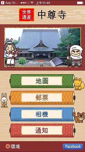 41中尊寺app2