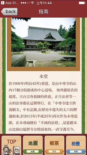 43中尊寺app4