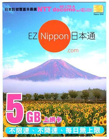 1EZ Nippon SIM封面.jpg